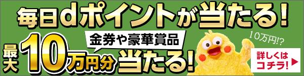 スゴ得コンテンツ・定番ゲーム・ソリティア・人気・ランキング・トランプ・スパイダー・dポイント