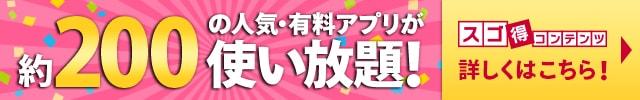 スゴ得コンテンツ・定番ゲーム・ソリティア・人気・ランキング・トランプ・スパイダー